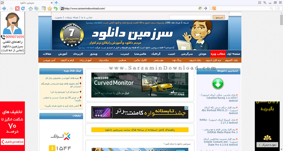 مرورگر اینترنتی آونت - Avant Browser 2016