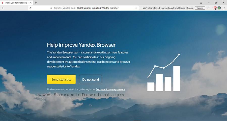 نرم افزار مرورگر اینترنتی یاندکس - Yandex Browser 16.7