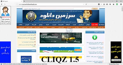 مرورگر سریع و حرفه ای - CLIQZ 1.5
