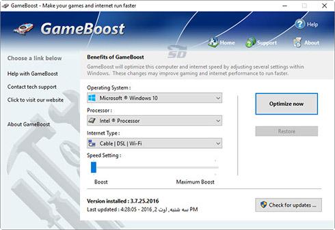 نرم افزار افزایش سرعت اجرای بازی ها - GameBoost 3.7.25