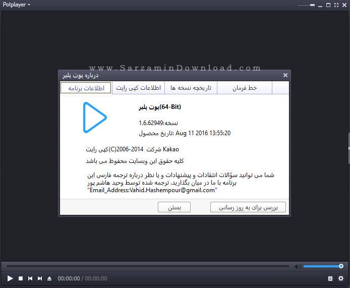 نرم افزار پخش فیلم و موسیقی، پات پلیر - PotPlayer 1.6.6