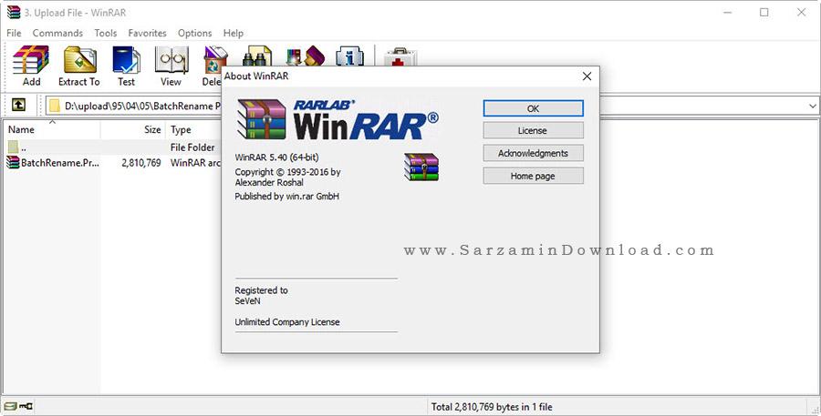نرم افزار فشرده سازی وینرر - WinRAR 5.40