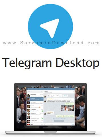 نرم افزار تلگرام (برای ویندوز) - Telegram Desktop 1.0.0