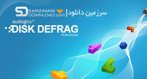 نرم افزار یکپارچه سازی هارد (برای ویندوز) - Auslogics Disk Defrag ProUltimate 9.5.0.1 Windows