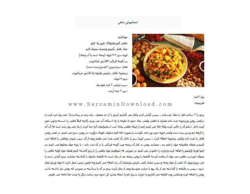 کتاب آموزش آشپزی - غذاهای دریایی