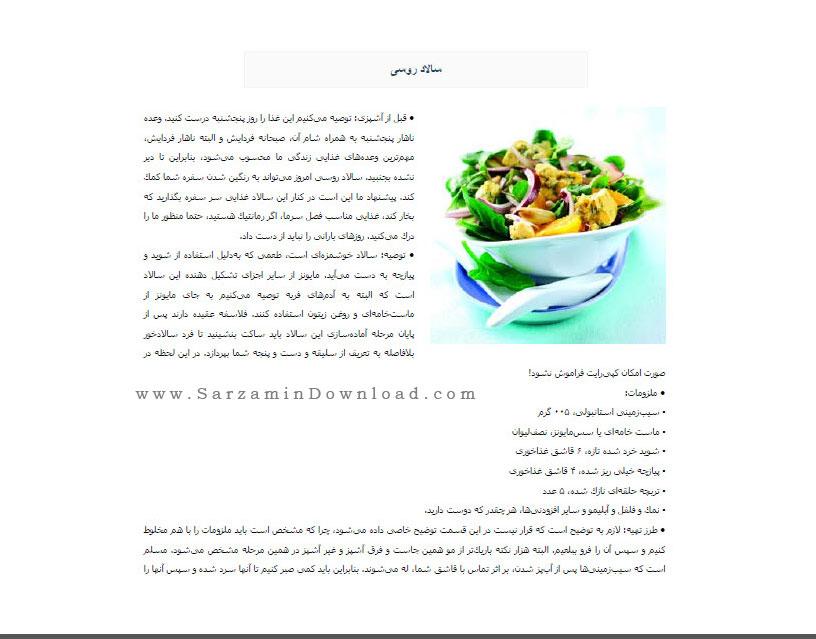 کتاب آموزش آشپزی - غذاهای سالاد و ترشی