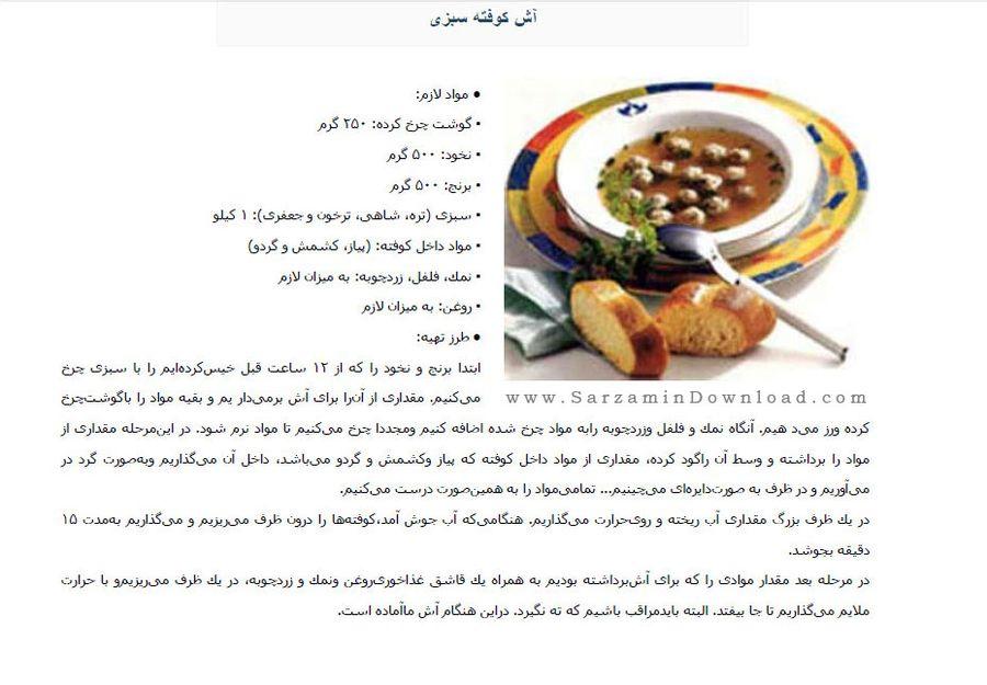 کتاب آموزش آشپزی - سوپ و آش