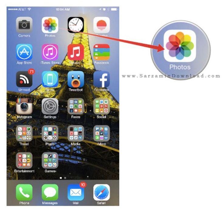 آموزش بازیابی تصاویر حذف شده در iOS 8,جدیدترین ترفندهای ایفون,ترفند های ios,اموزش ایفون,اموزش ios,ترفند و اموزش,www.lineee.ir,بازگردانی اطلاعات حذف شده