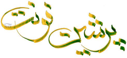 دانلود مجموعه فونت فارسی - Persian Font - دانلود رایگان