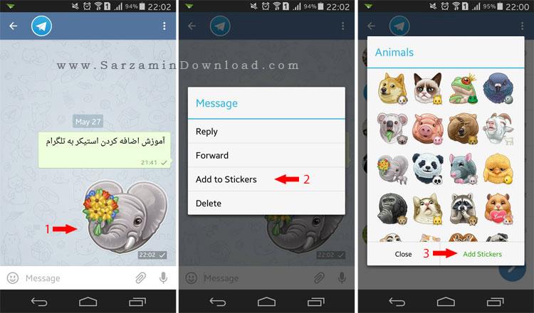 آموزش اضافه کردن استیکر به تلگرام
