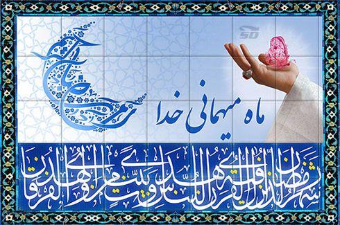 مجموعه ادعیه ماه مبارک رمضان