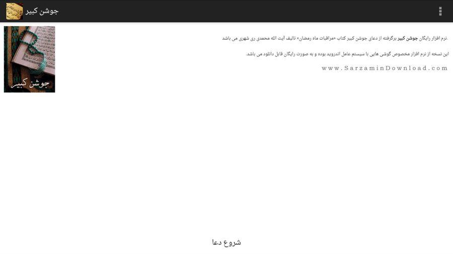نرم افزار جوشن کبیر همراه با ترجمه فارسی (برای اندروید)