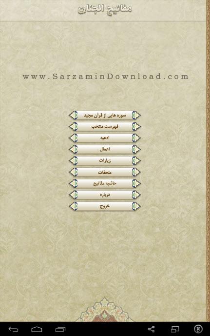 نرم افزار مفاتیح الجنان (برای اندروید) - Mafatih 1.2 Android