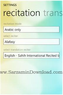 نرم افزار قرآن کریم (برای ویندوز فون) - Quran WP