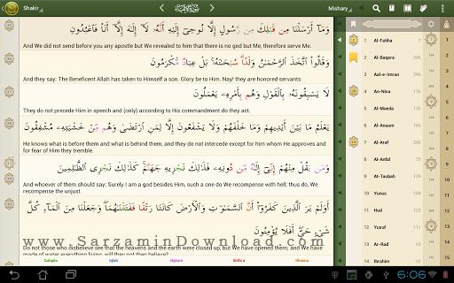 نرم افزار قرآن کریم به همراه فایل صوتی و ترجمه فارسی (برای اندروید) - iQuran Pro 2.5.4 Android