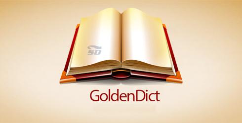 دانلود دیکشنری انگلیسی به فارسی، و فارسی به انگلیسی (برای اندروید) - GoldenDict 1.6.5 Android - دانلود رایگان