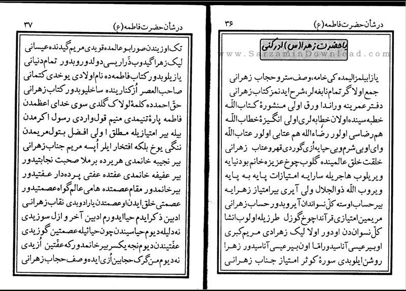 کتاب جامع مجموعه نوحه ترکی