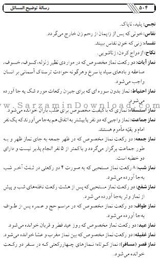 رساله مکارم شیرازی