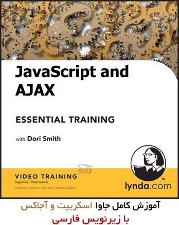 دانلود آموزش کامل جاوا اسکریپت و آجاکس (با زیرنویس فارسی) - دانلود رایگان