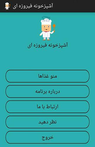 نرم افزار آشپزی (برای اندروید) - Ashpazkhoone Firoozei 2.0 Android