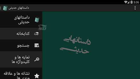 نرم افزار بحارالانوار (برای اندروید) - BaharolAnvar Android
