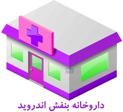 نرم افزار اطلاعات دارویی (برای اندروید) - Darukhane Banafsh Android