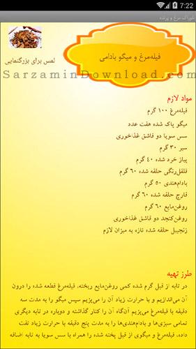 نرم افزار آشپزی (برای اندروید) - Iranian Foods 1.1 Android