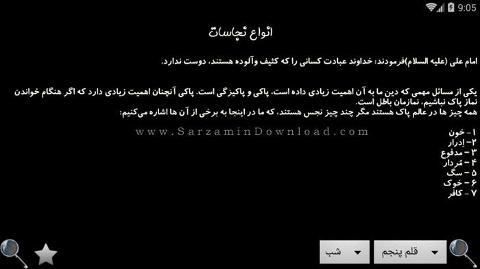 نرم افزار احکام (برای اندروید) - Naghmeh Ahkam Android