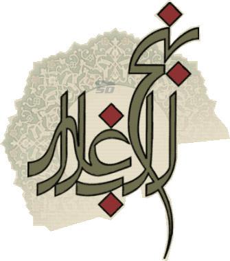 نهج البلاغه (برای اندروید) - Nahj al Balagheh 3 Android
