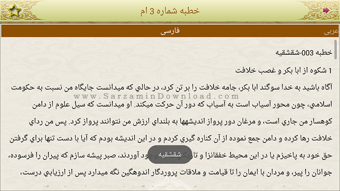 نهج البلاغه (برای اندروید) - Nahj al Balagheh 5.2 Android