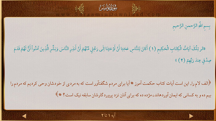 نرم افزار قرآن (برای اندروید) - Quran Mobin 2.0.2 Android