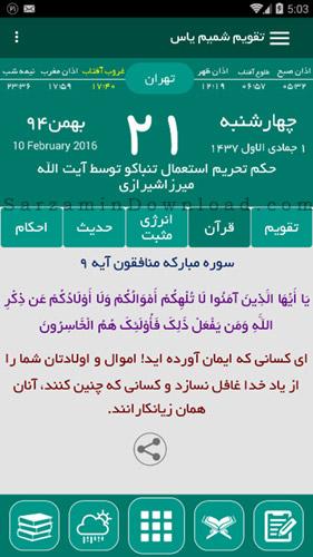 نرم افزار تقویم شمسی (برای اندروید) - Shamim Yas 94 Android