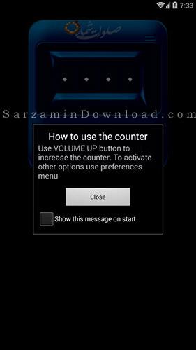 صلوات شمار (برای اندروید) - iRsalavat Pro Android