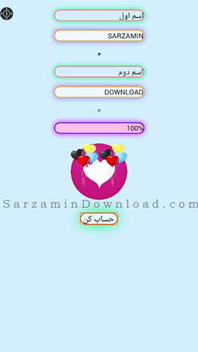 نرم افزار عشق سنج (برای اندروید) - Eshgh Sanj Android