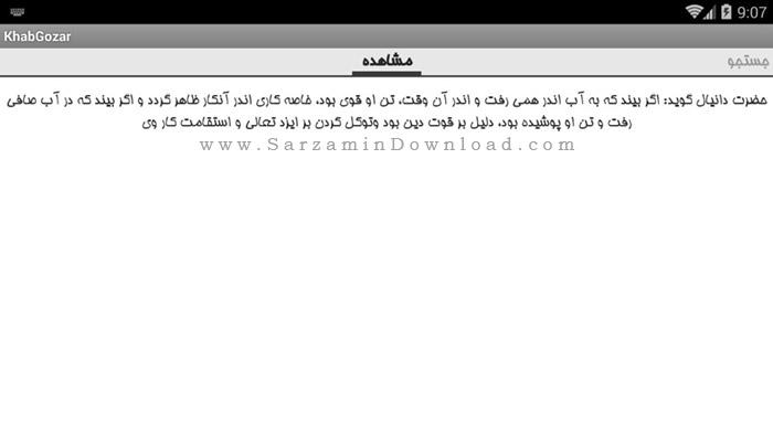 نرم افزار تعبیر خواب (برای اندروید) - Khab Gozar 1.0 Android