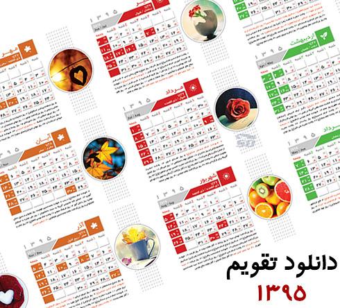 تقویم تصویری 1395 - مخصوص دسکتاپ