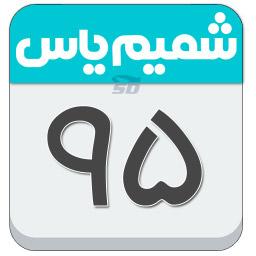 نرم افزار تقویم شمسی (برای اندروید) - Shamim Yas 95 Android