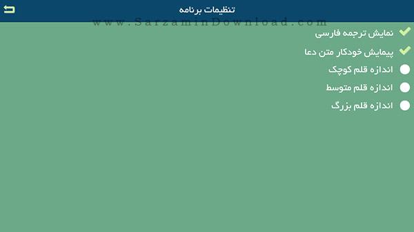 نرم افزار جوشن کبیر (برای اندروید) - Joshan Kabir 1.0.1 Android