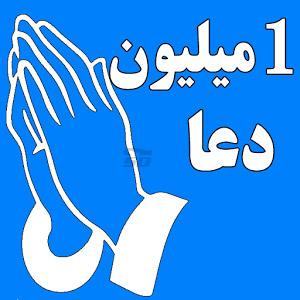 نرم افزار 1 میلیون دعا (برای اندروید)