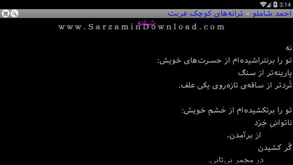 نرم افزار شعر (برای اندروید) - Ganjoor 0.75 Android