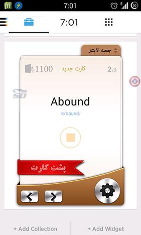 نرم افزار جعبه لایتنر (برای اندروید) - Widget 1100 v.1.2.5 Android