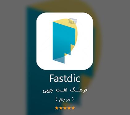 دیکشنری فارسی به انگلیسی و انگلیسی به فارسی (برای اندروید) - Fastdic 2.8 Android