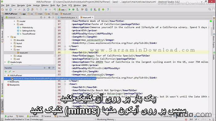 آموزش ساخت برنامه های اندروید (با زیرنویس فارسی)