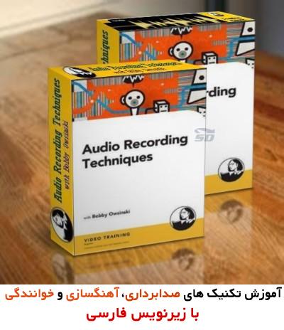 آموزش تکنیک های صدابرداری، آهنگسازی و خوانندگی (با زیرنویس فارسی)