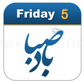 نرم افزار تقویم صبا (برای موبایل جاوا) - Saba Calendar JAVA