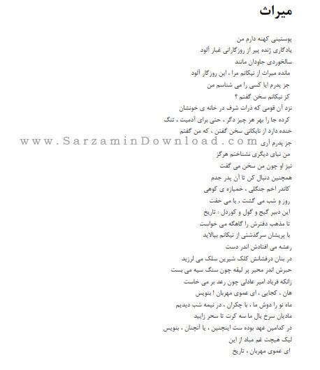 مجموعه کتاب های مهدی اخوان ثالث