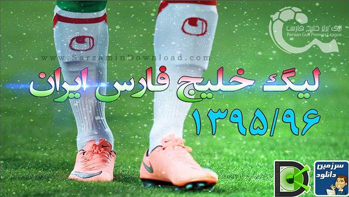 بازی فوتبال PES 2016 همراه با لیگ ایران (برای کامپیوتر) - PES 2016 Persian Patch PC Game