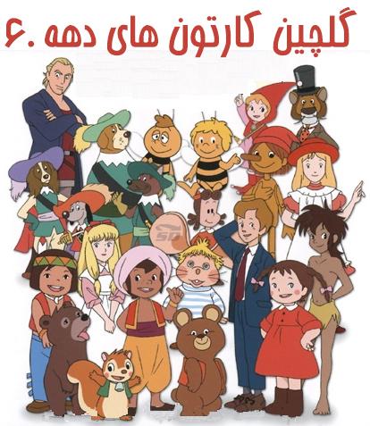گلچین کارتون های دهه 60