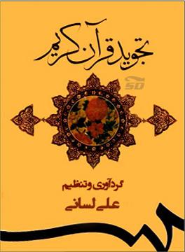 کتاب آموزش تجوید قرآن
