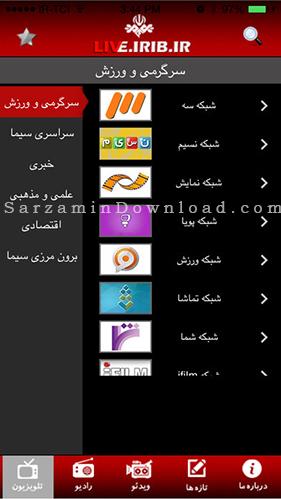 آموزش مشاهده کانال های تلوزیون در موبایل آیفون